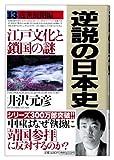 逆説の日本史 13 近世展開編江戸文化と鎖国の謎