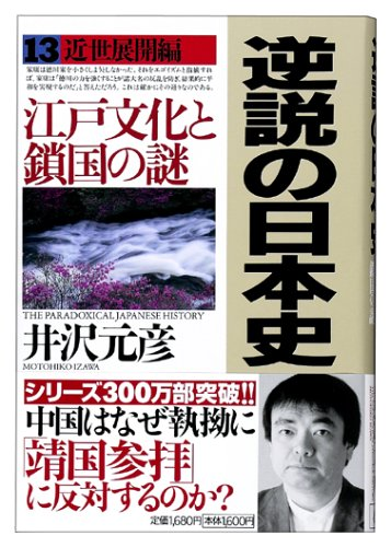 逆説の日本史 13 近世展開編江戸文化と鎖国の謎の詳細を見る