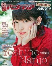 声優アニメディアYEAR BOOK 2015-2016 (Gakken Mook)