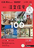 SUUMO注文住宅 広島・岡山で建てる 2018年春夏号