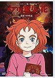 メアリと魔女の花[DVD]