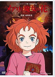 メアリと魔女の花 [DVD]