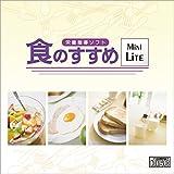 栄養指導ソフト 食のススメ MiniLite