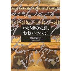鈴木 雅明「わが魂の安息、おおバッハよ! 」のAmazonの商品頁を開く