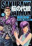 桜の代紋 1 (マンサンコミックス)