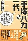 手塚治虫バカ一代 ―「幻のジャングル大帝」を覆刻した男・石川栄基の物語