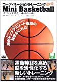 コーディネーショントレーニングINスポーツミニバスケットボール [DVD] ()