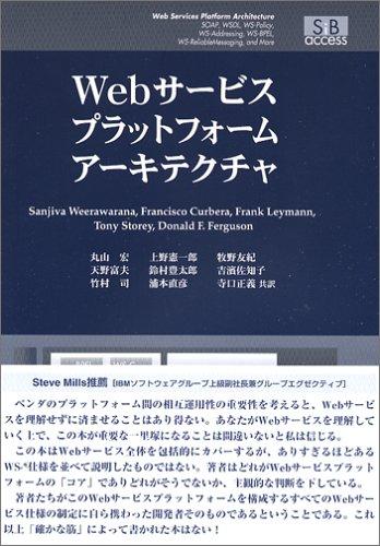 Webサービスプラットフォームアーキテクチャの詳細を見る