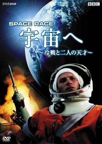 Space Race 宇宙へ ~冷戦と二人の天才~ [DVD]の詳細を見る