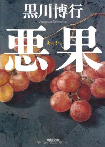 悪果 (角川文庫) / 黒川 博行