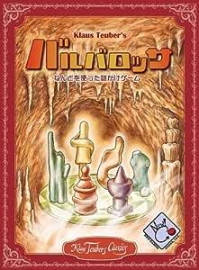 バルバロッサ (Barbarossa) 日本語版 ボードゲーム