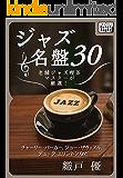 ジャズ名盤30 老舗ジャズ喫茶マスターが厳選! チャーリー・パーカー、ジョー・ザヴィヌル、デューク・エリントンなど (impress QuickBooks)