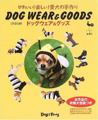 ドッグウェア&グッズ—かわいい!楽しい!愛犬の手作り