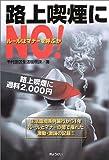 路上喫煙にNO!―ルールはマナーを呼ぶか