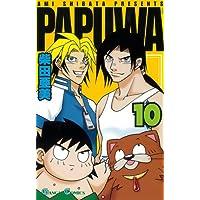 PAPUWA (10) (ガンガンコミックス (0679))