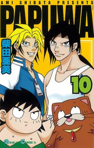 PAPUWA (10) (ガンガンコミックス (0679))の詳細を見る