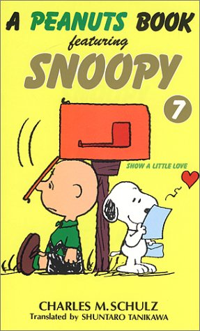 A peanuts book featuring Snoopy (7)の詳細を見る