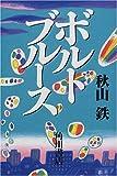 ボルトブルース (文芸シリーズ)