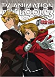 TVアニメ鋼の錬金術師 ART BOOK 3
