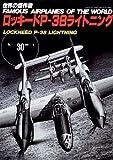 世界の傑作機 No.30 ロッキードPー38ライトニング (世界の傑作機 NO. 30)