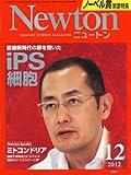 Newton (ニュートン) 2012年 12月号 [雑誌]
