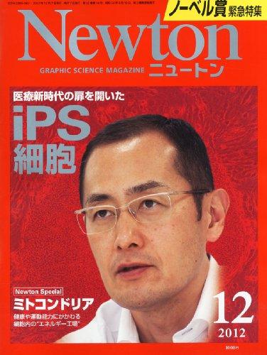 Newton (ニュートン) 2012年 12月号 [雑誌]の詳細を見る