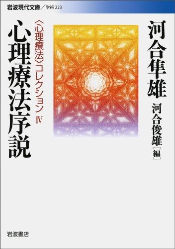 心理療法序説 (岩波現代文庫 〈心理療法〉コレクション 4)