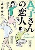 A子さんの恋人 3巻 (HARTA COMIX)