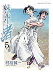 妹先生 渚 5 (ゲッサン少年サンデーコミックススペシャル)