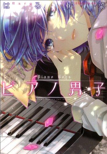 ピアノ男子 (B's-LOVEY COMICS)の詳細を見る