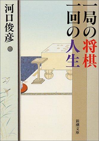 一局の将棋 一回の人生 (新潮文庫)の詳細を見る