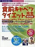 食前キャベツダイエット完全BOOK (GEIBUN MOOKS—『はつらつ元気』特選ムック (NO.544))