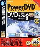 PowerDVD Personal (税込\1980版)