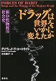 「ドラッグは世界をいかに変えたか―依存性物質の社会史」デイヴィッド・T. コートライト