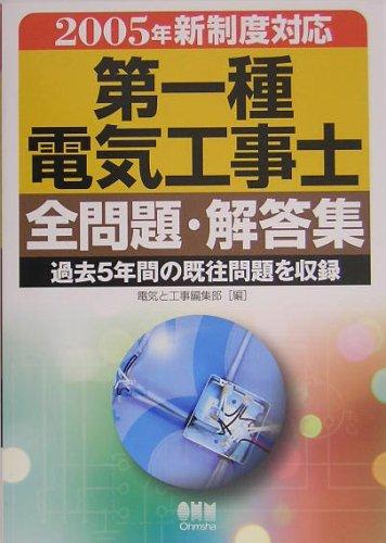 2005年新制度対応 第一種電気工事士全問題・解答集