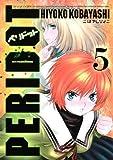 PERIDOT(5) (ヤングマガジンコミックス)