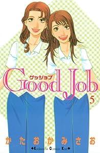 Good Job グッジョブ(5) (Kissコミックス)