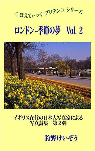 ロンドン--季節の夢 Vol. 2 ぽえてぃっく ブリテン