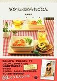 YOMEのほめられごはん (講談社のお料理BOOK) 画像