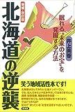北海道の逆襲 (笑う地域活性本)
