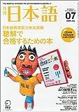 月刊 日本語 2009年 07月号 [雑誌]