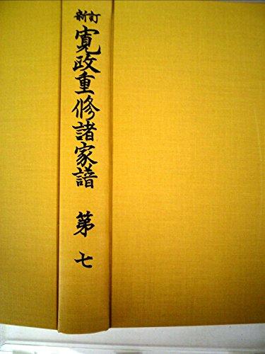 寛政重修諸家譜〈第7〉 (1965年)