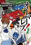 クロスオーバーレブ! (1) (ヤングチャンピオン・コミックス)