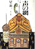 声の網 (角川文庫 (6236))