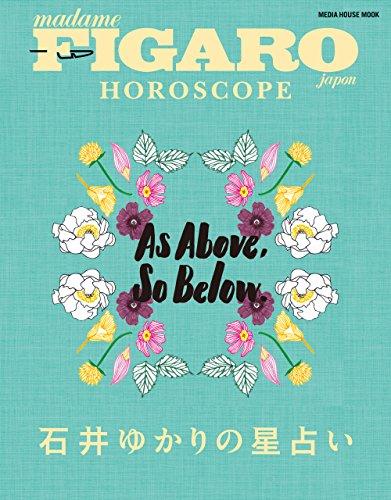 フィガロジャポン HOROSCOPE 石井ゆかりの星占い (メディアハウスムック)の詳細を見る