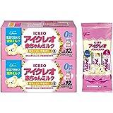 アイクレオ 赤ちゃんミルク125ml ×24本 [【0ヵ月~1歳頃】試供品付(12.7g×5本) 常温で飲める液体ミルク ベビー用]
