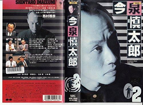 巡査・今泉慎太郎(2) [VHS]
