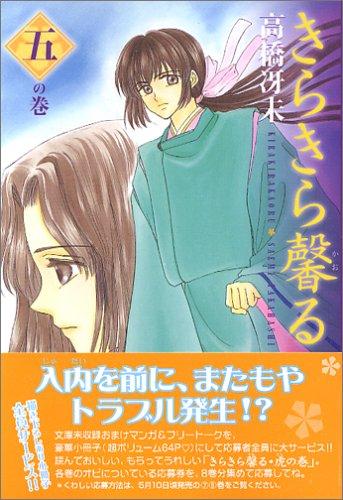 きらきら馨る (5の巻) (ウィングス・コミックス文庫)の詳細を見る