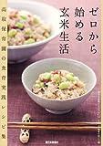 ゼロから始める玄米生活―高取保育園の食育レシピ集育実践レシピ集 (西日本新聞ブックレット) 画像