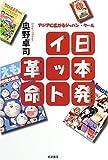 日本発イット革命―アジアに広がるジャパン・クール